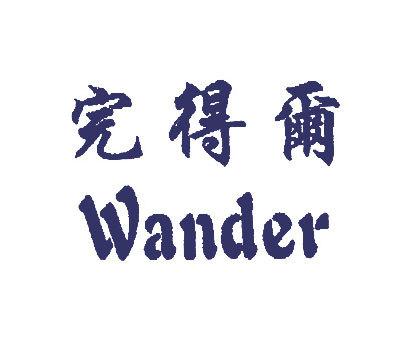 完得尔-WANDER
