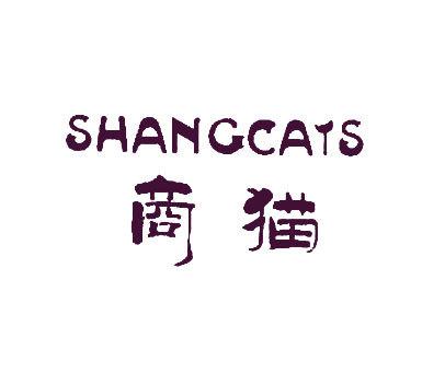 商猫-SHANGCATS