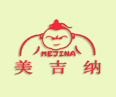 美吉纳-MEJINA