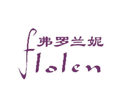 弗罗兰妮-FLOLEN