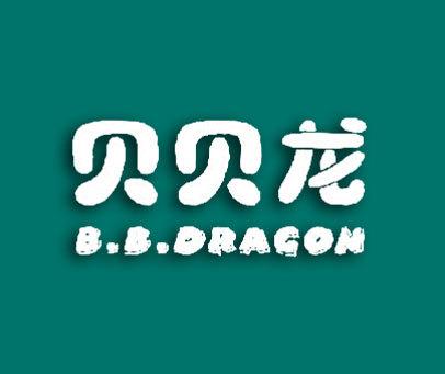 贝贝龙-BBDRAGON
