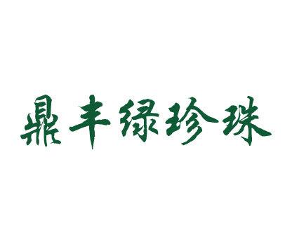 鼎丰绿珍珠