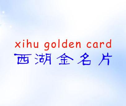 西湖金名片-XIHUGOLDENCARD