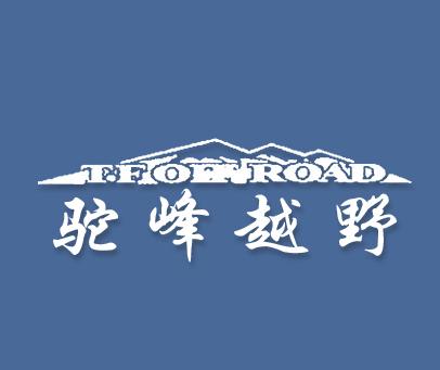 驼峰越野-TFOHROAD