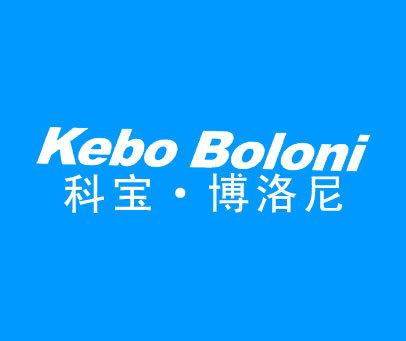 科宝博洛尼-KEBOBOLONI