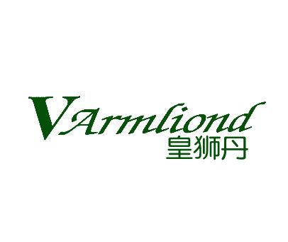 皇狮丹-VARMLIOND
