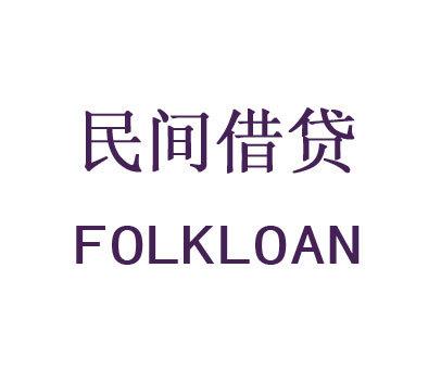 民间借贷-FOLKLOAN