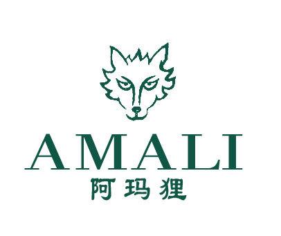 阿玛狸-AMALI