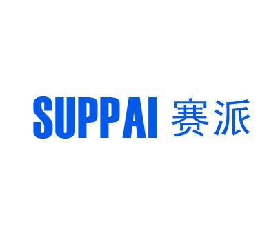 赛派-SUPPAI