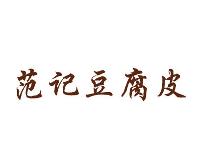 范记豆腐皮
