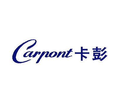 卡彭-CARPONT