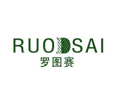 罗图赛-RUODSAI