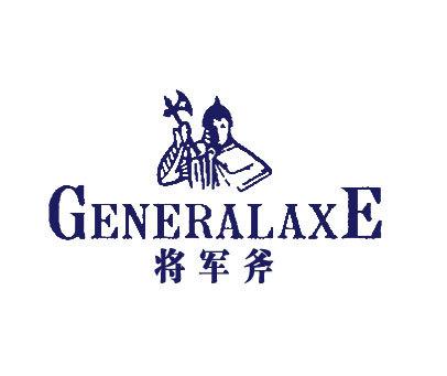 将军斧-GENERALAXE