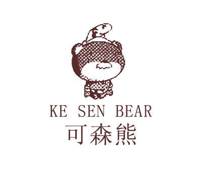 可森熊-KESENBEAR