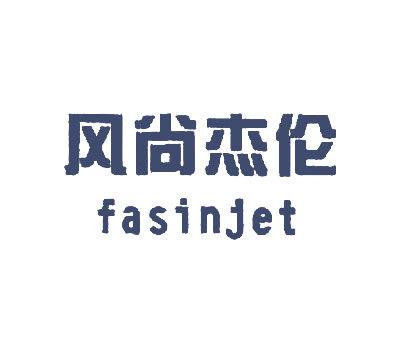 风尚杰伦-FASINJET