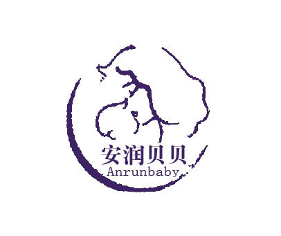 安润贝贝-ANRUNBABY