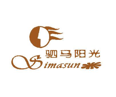 驷马阳光-SIMASUN