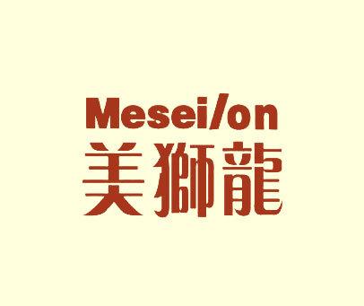 美狮龙-MESEILON