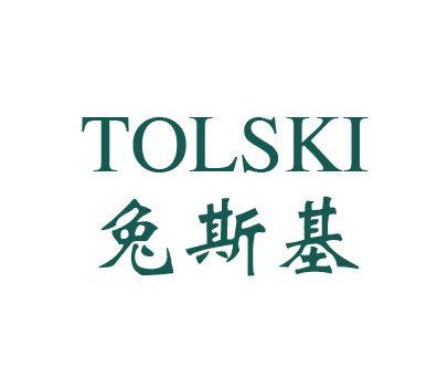 兔斯基-TOLSKI