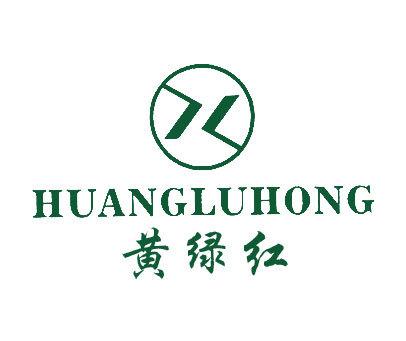 黄绿红-HUANGLUHONG