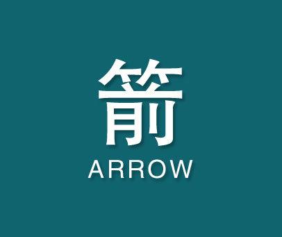 箭-ARROW