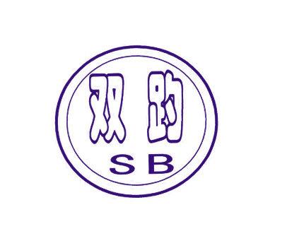 双趵-SB