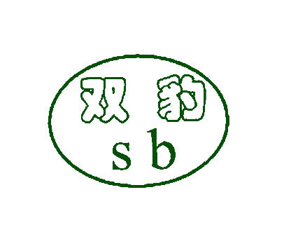 双豹-SB