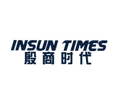 殷商时代-INSUNTIMES