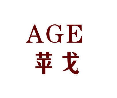 苹戈-AGE