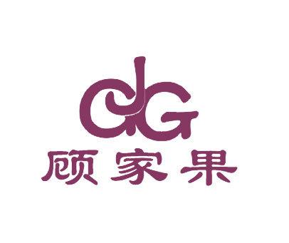 顾家果-GJG