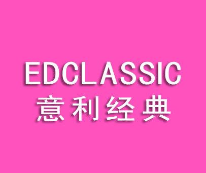 意利经典-EDCLASSIC