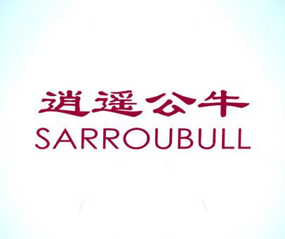 逍遥公牛-SARROUBULL