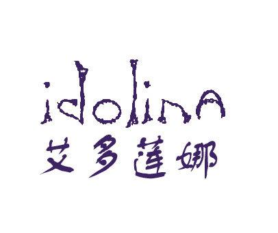 艾多莲娜-IDOLINO