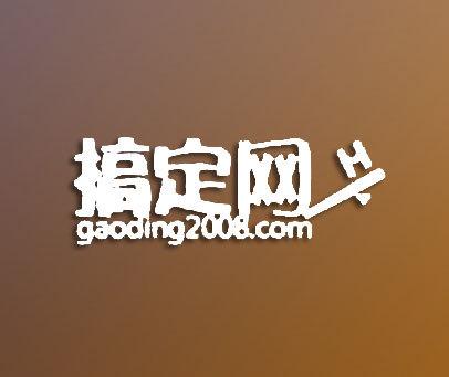 搞定网-GAODING.COM-2008