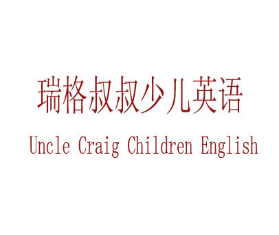瑞格叔叔少儿英语-UNCLECRAIGCHILDRENENGLISH