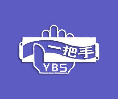 一把手-YBS