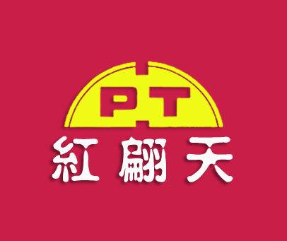 红翩天-HPT
