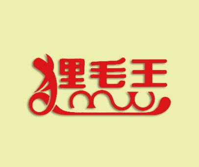 狸毛王-LMW