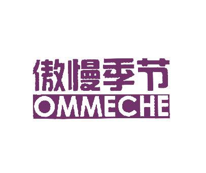 傲慢季节-OMMECHE