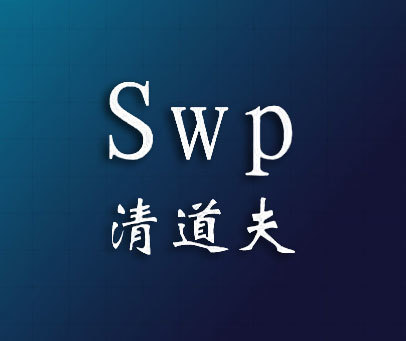 清道夫-SWP