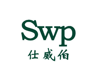 仕威伯-SWP