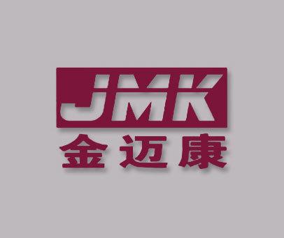 金迈康-JMK