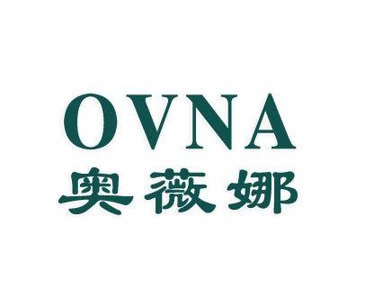 奥薇娜-OVNA