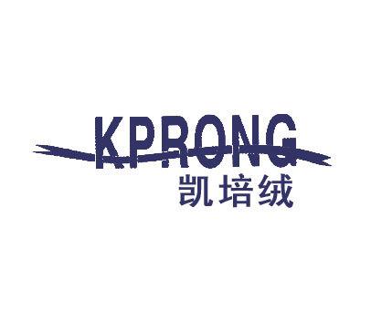 凯培绒-KPRONG