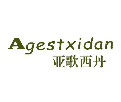 亚歌西丹-AGESTXIDAN