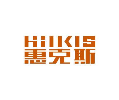 惠克斯-HILLKIS