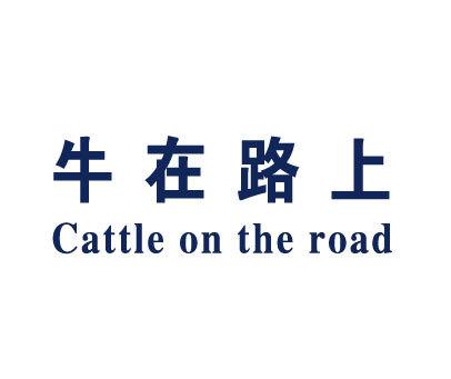 牛在路上-CATTLEONTHEROAD