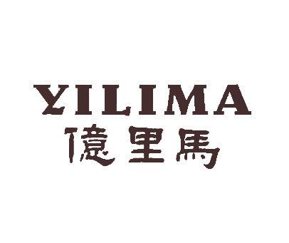 亿里马-YILIMA