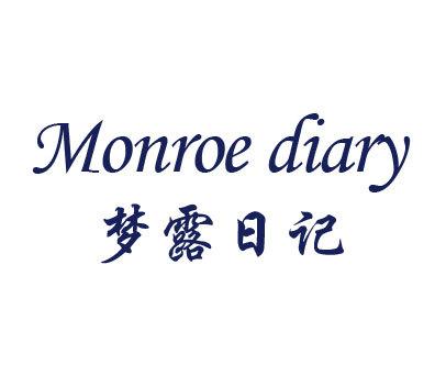 梦露日记-MONROE DIARY