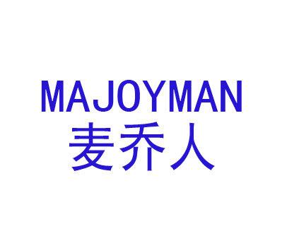 麦乔人-MAJOYMAN